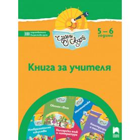 Чуден свят. Книга за учителя за трета подготвителна възрастова група, 5 – 6 годишни