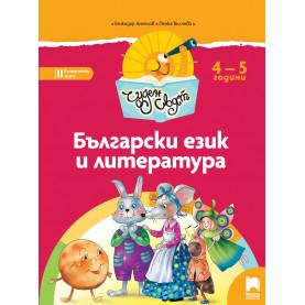 Чуден свят. Български език и литература. Познавателна книжка за 4 – 5 г.