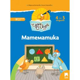 Чуден свят. Математика. Познавателна книжка за 4 – 5 г.
