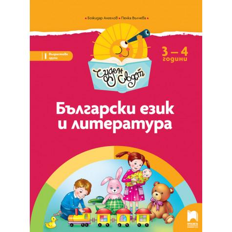 Чуден свят. Български език и литература. Познавателна книжка за 3 – 4 г.