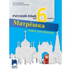 Матрёшка. Книга за учителя по руски език за 6. клас