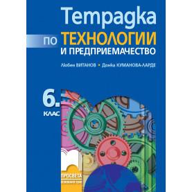 Тетрадка по технологии и предприемачество за 6. клас