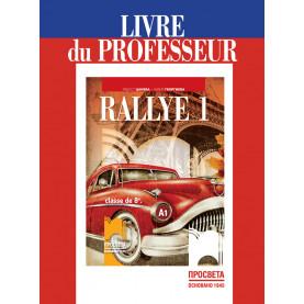 Rallye 1 А1. Книга за учителя по френски език за 8. клас