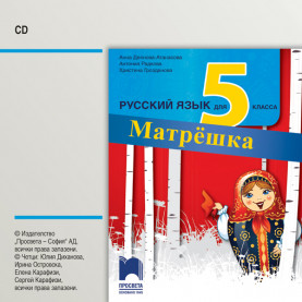 CD Матрёшка. Аудиодиск по руски език за 5. клас