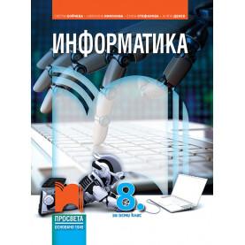 Информатика за 8. клас