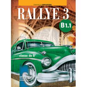 Rallye 3 В1.1. Учебник по френски език за 8. клас