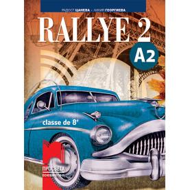 Rallye 2 A2. Учебник по френски език за 8. клас