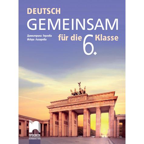 DEUTSCH GEMEINSAM. Учебник по немски език за 6. клас