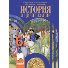История и цивилизации за 6. клас