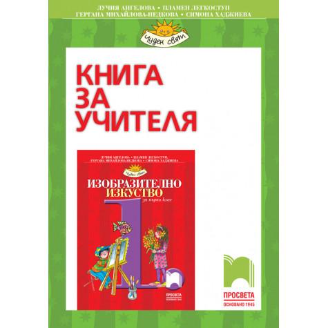 Книга за учителя по изобразително изкуство за 1. клас