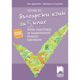 Тестове по български език за 5. клас.  Ранна подготовка за националното външно оценяване