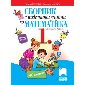 Сборник с текстови задачи по математика за 1. клас