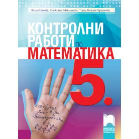 Контролни работи по математика за 5. клас