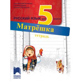 Матрёшка. Работна тетрадка по руски език за 5. клас