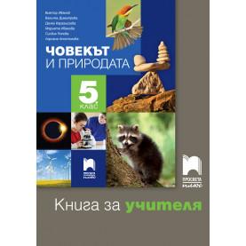 Книга за учителя по човекът и природата за 5. клас