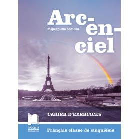 Arc-en-ciel. Учебна тетрадка по френски език за 5. клас