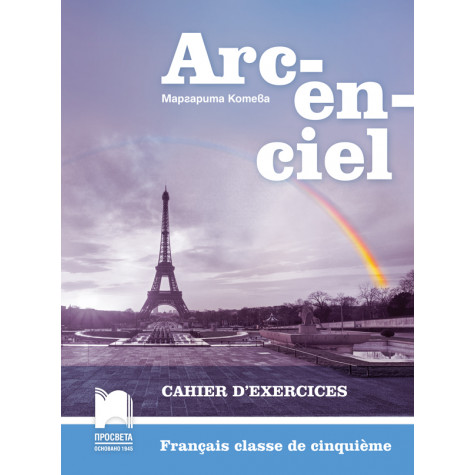 Arc-en-ciel. Работна тетрадка по френски език за 5. клас