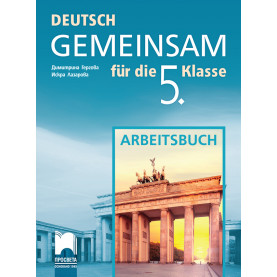 DEUTSCH GEMEINSAM. Учебна тетрадка по немски език за 5. клас