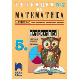 Тетрадка № 2 по математика за 5. клас