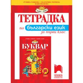 Тетрадка по български език за 1. клас