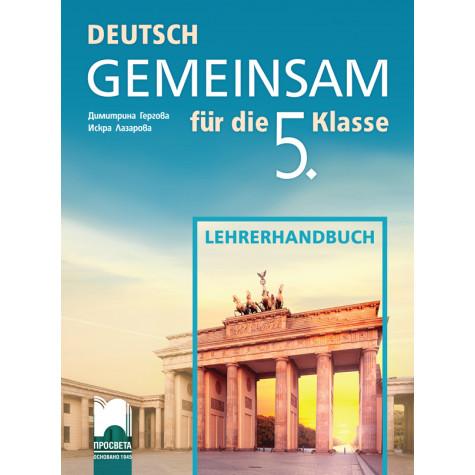 Deutsch Gemeinsam. Книга за учителя по немски език за 5. клас