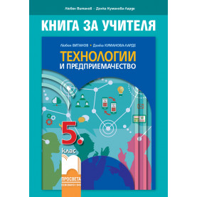 Книга за учителя по технологии и предприемачество за 5. клас