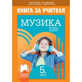 Книга за учителя по музика за 5. клас