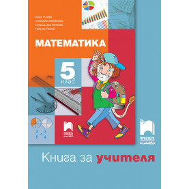 Книга за учителя по математика за 5. клас