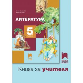 Книга за учителя по литература за 5. клас