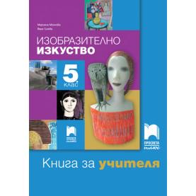 Книга за учителя по изобразително изкуство за 5. клас
