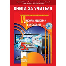 Книга за учителя по информационни технологии за 5. клас