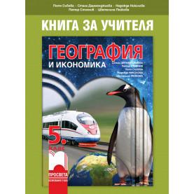 Книга за учителя по география и икономика за 5. клас