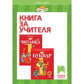 Книга за учителя към учебен комплект по български език и литература за 1. клас