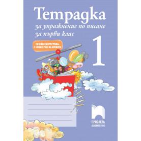 Тетрадка за упражнение по писане № 1 за 1.клас