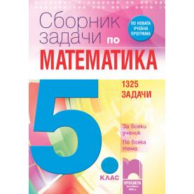 Сборник задачи по математика за 5. клас. За всеки ученик. По всяка тема