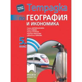 Тетрадка по география и икономика за 5. клас