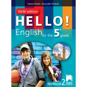 Hello! New edition. Работна тетрадка № 2 по английски език за 5. клас