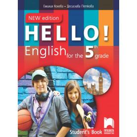 Hello! New edition. Учебник по английски език за 5. клас