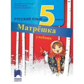 Матрёшка. Учебник по руски език за 5. клас