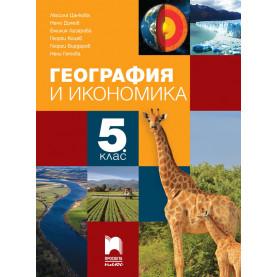 География и икономика за 5. клас