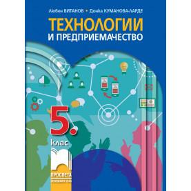 Технологии и предприемачество за 5. клас