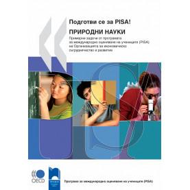 Подготви се за PISA! Природни науки