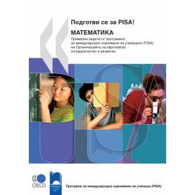 Подготви се за PISA! Математика