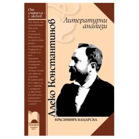 АЛЕКО КОНСТАНТИНОВ. Литературни анализи