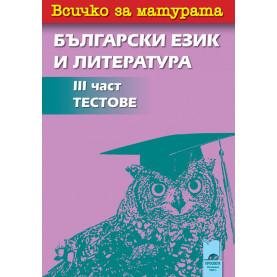 Всичко за матурата по български език и литература <br/>III част. Тестове