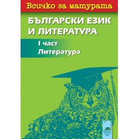 Всичко за матурата по български език и литература <br/>I част. Литература