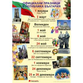 """Учебно табло """"Официални празници в Република България"""""""
