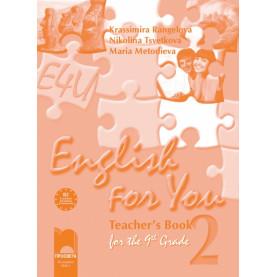 English for You 2, Teacher's Book for the 9th Grade. Книга за учителя по английски език за 9. клас – интензивно изучаване, част 2