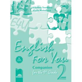 English for You 2, Companion for the 9th Grade. Учебна тетрадка по английски език за 9. клас – интензивно изучаване, част 2