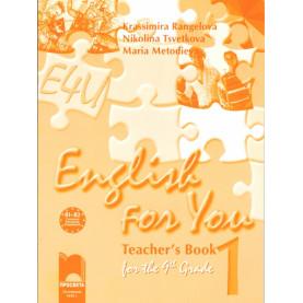 English for You 1, Teacher's Book for the 9th Grade. Книга за учителя по английски език за 9. клас – интензивно изучаване, част 1